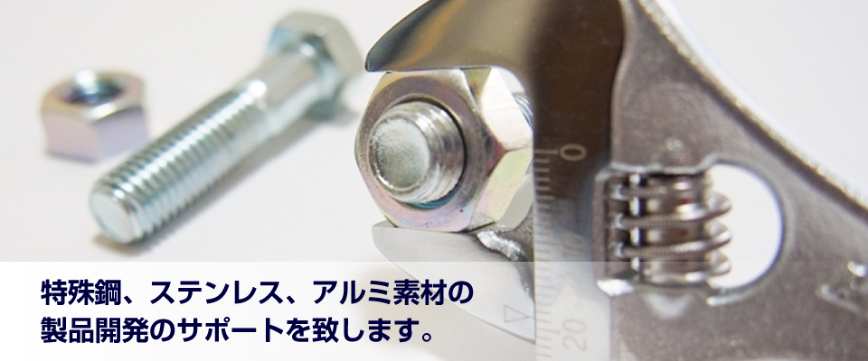 鍛造と特殊鋼鋼材の部品・付属品の開発、設計、製造、販売